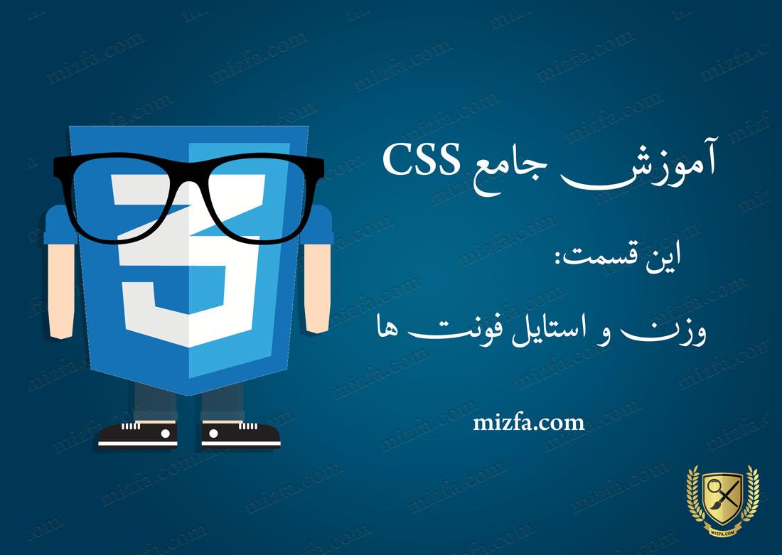 وزن و استایل فونت ها در CSS