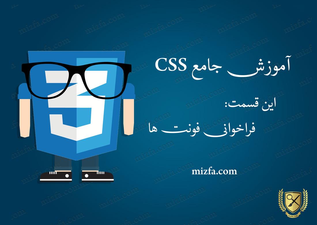 فراخوانی فونت ها در CSS
