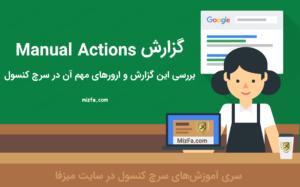 گزارش Manual Actions