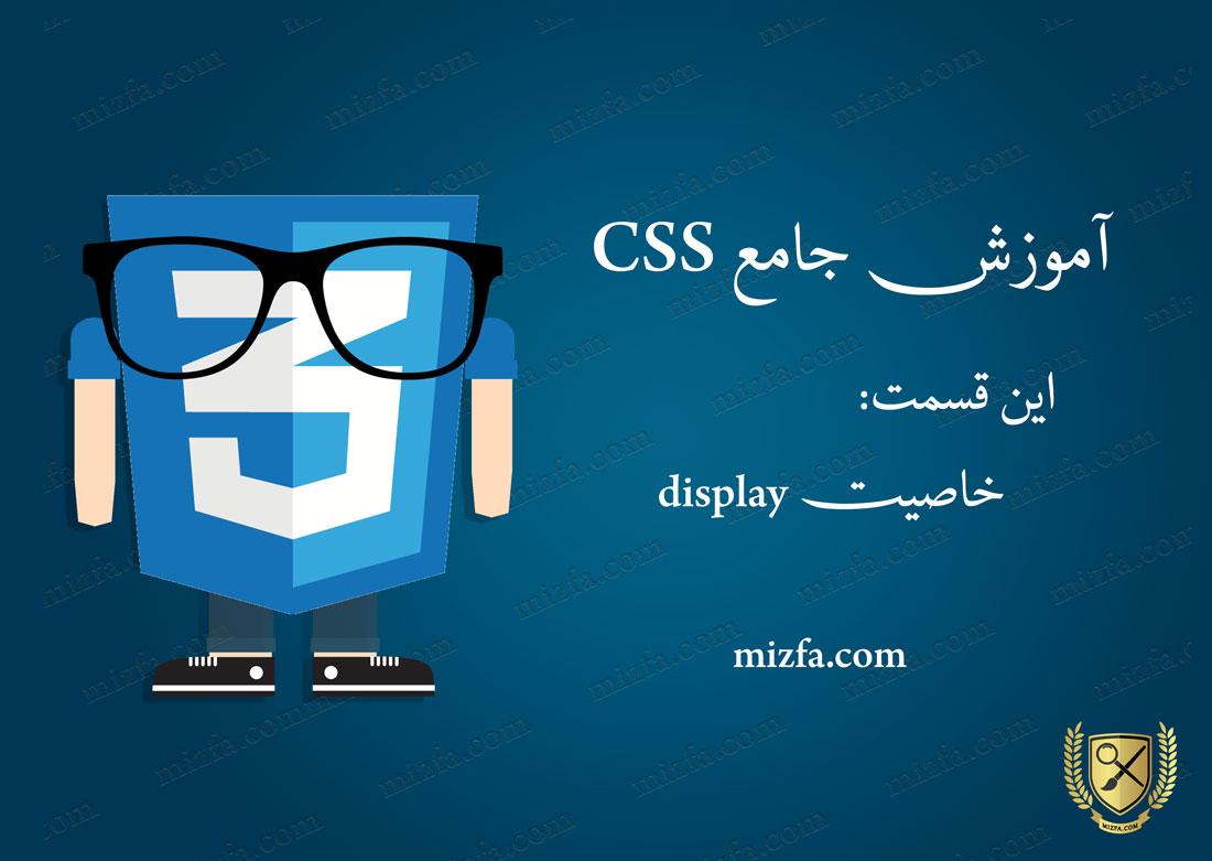 ویژگی display در css