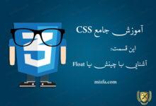 Photo of جلسه ۳۸ – خاصیت float در CSS