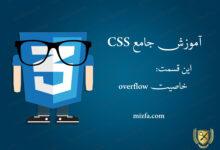 Photo of جلسه ۴۴ – خاصیت overflow در CSS