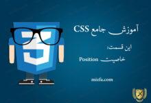 Photo of جلسه ۳۷ – خاصیت position در CSS