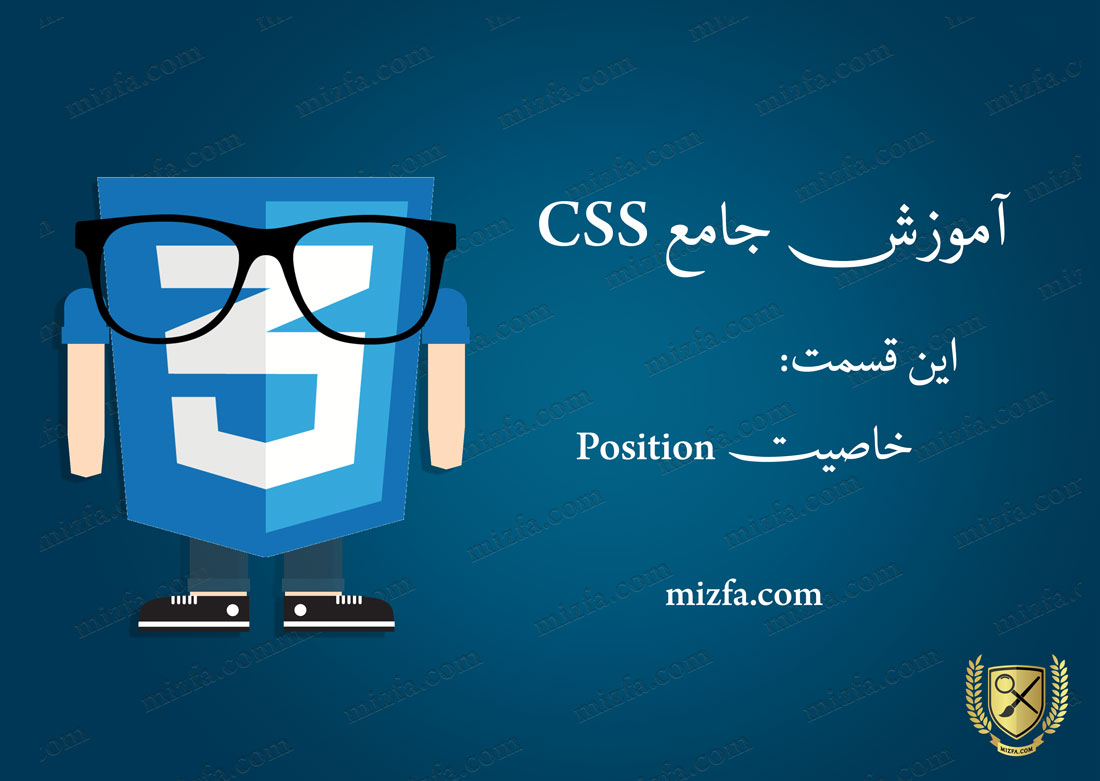خاصیت Position در CSS
