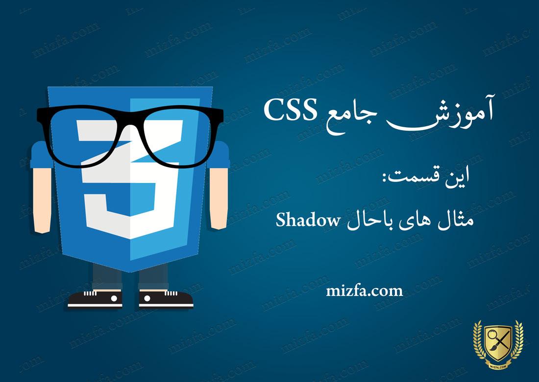 مثال های باحال Shadow