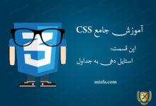 Photo of جلسه ۳۲ – استایل دهی به جداول در CSS