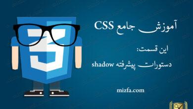 Photo of جلسه ۳۵ – دستورات پیشرفته shadow