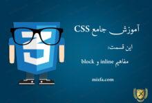 Photo of جلسه ۳۹ – مفاهیم inline و block