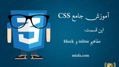 مفاهیم inline و block