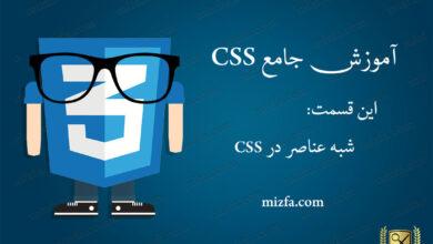 Photo of جلسه ۵۳ – شبه عناصر در CSS