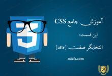 Photo of جلسه ۵۹ – انتخابگر صفت [attr] در CSS