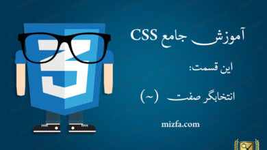 Photo of جلسه ۶۱ – انتخابگر صفت ~ در CSS