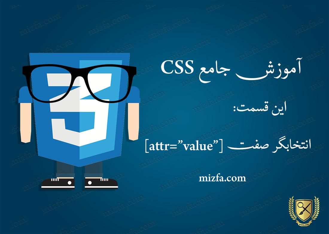 انتخابگر صفت attr = value