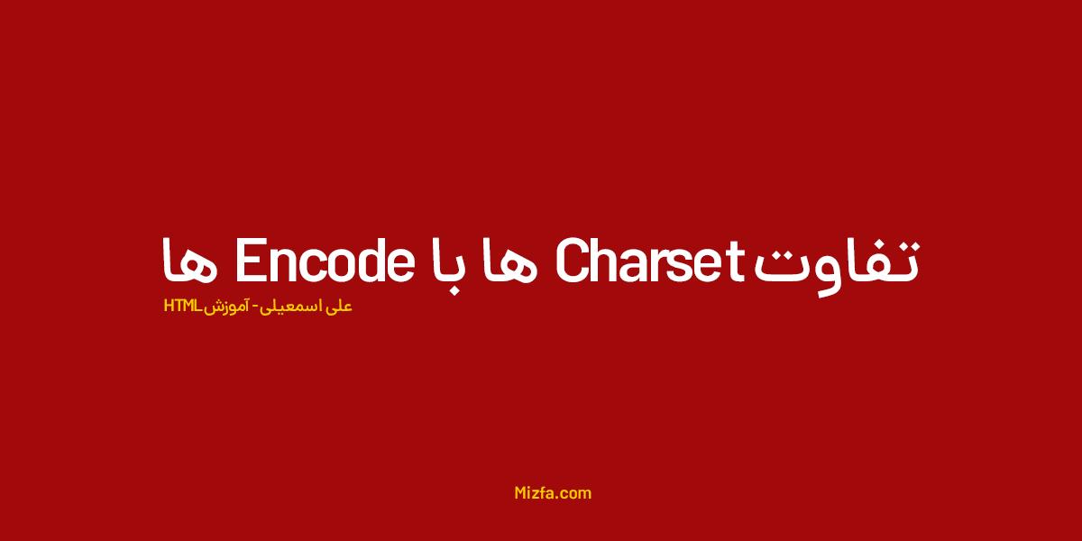 تفاوت Charset با Encode