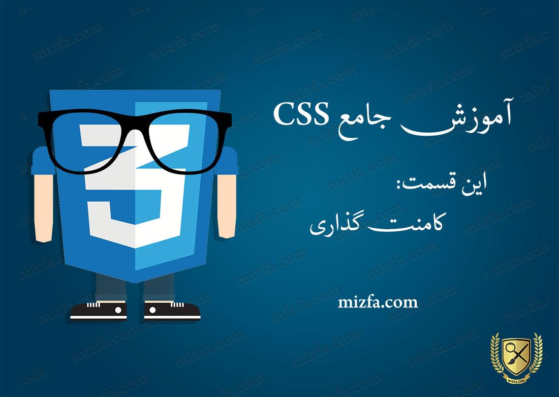 آشنایی با کامنت گذاری در CSS
