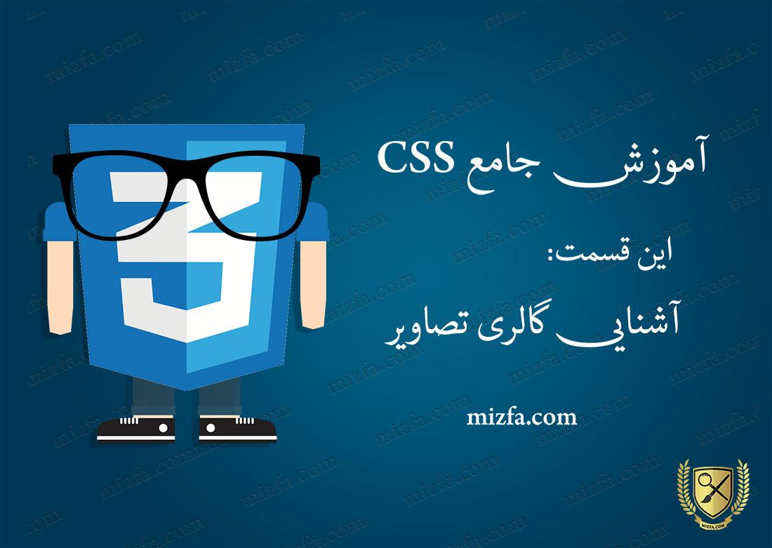 آشنایی با گالری تصاویر در CSS