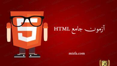 Photo of آزمون جامع HTML میزفا