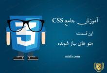 Photo of جلسه ۵۷ – منو های باز شونده در CSS