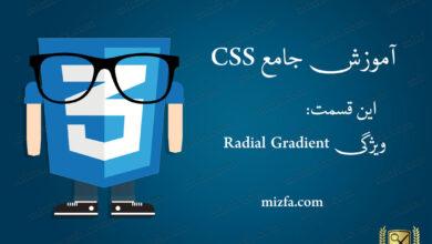 آشنایی با ویژگی Radial Gradient