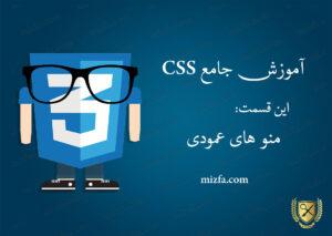 آشنایی با منو های عمودی در CSS