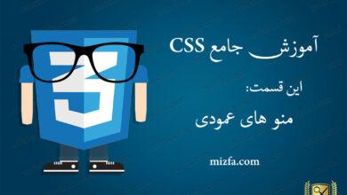 Photo of جلسه ۵۴ – منو های عمودی در CSS
