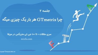 Photo of جلسه ۲ – علت متفاوت بودن هر بار گزارش های GTmetrix