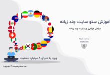 Photo of آموزش سئو چند زبانه برای رتبه گرفتن در گوگل و جذب ترافیک بیشتر