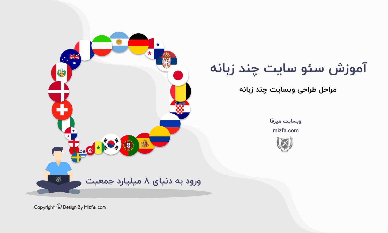 آموزش سایت چند زبانه
