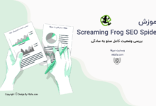 آموزش Screaming Frog SEO Spider