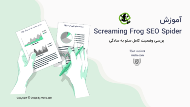 Photo of آموزش Screaming Frog SEO Spider