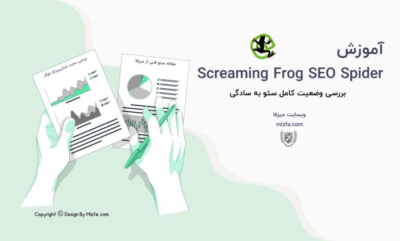 Photo of آموزش Screaming Frog SEO Spider