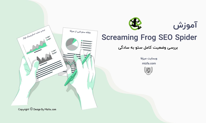 آموزش Screaming Frog SEO Spider