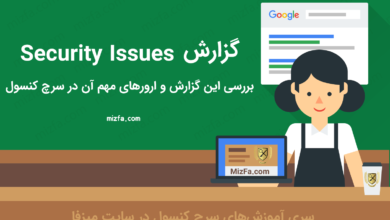 گزارش Security Issues