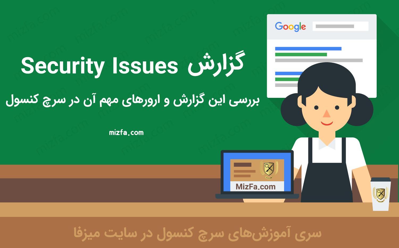 گزارش Security Issues