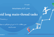 رفع ارور Avoid long main-thread tasks