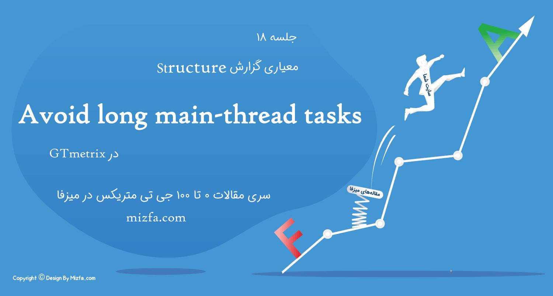 رفع ارور Avoid long main-thread tasks