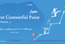 First Contentful Paint چیست