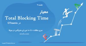 Total Blocking Time چیست