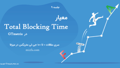 Total Blocking Time چیست