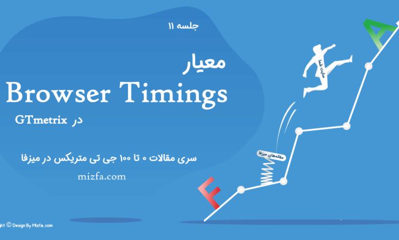 Browser Timings چیست