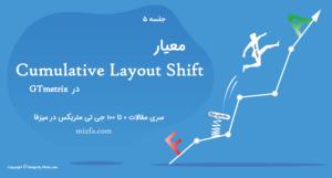 Cumulative Layout Shift چیست