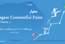 Largest Contentful Paint چیست