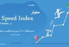 Speed Index چیست و بهبود آن در GTMetrix