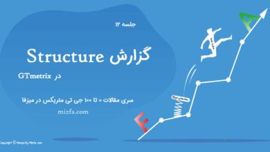 خطاهای گزارش Structure