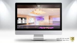 طراحی وب سایت تالار پذیرایی