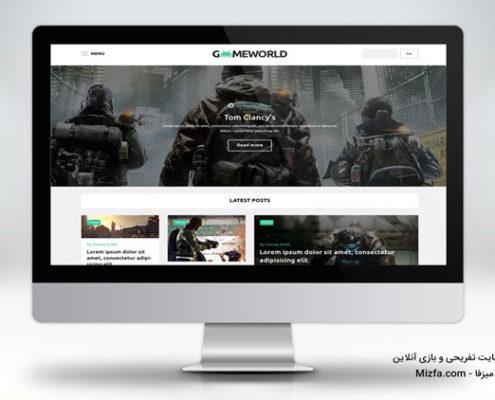 طراحی سایت تفریحی و بازی آنلاین