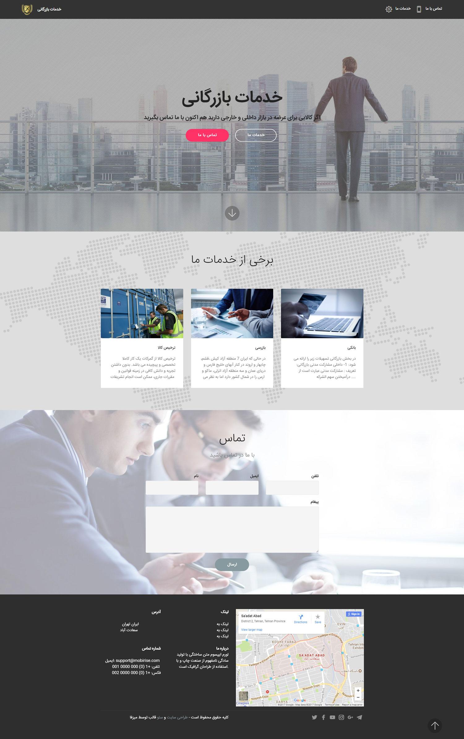 طراحی سایت خدمات بازرگانی