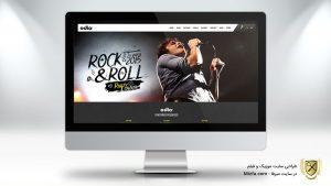 طراحی سایت موزیک و فیلم