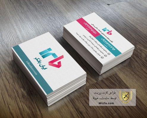 کارت ویزیت برای موسسه امور خدمات بانکی وام