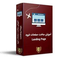 آموزشی-ساخت-صفحه-لندینگ-پیج